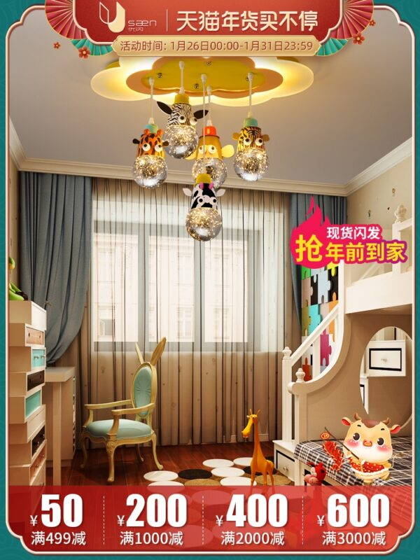 Children's room lamp cartoon creative minimalist modern Nordic ceiling lamp boys and girls bedroom animal head lamp